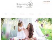 Донюшкина Анастасия - детский и семейный фотограф, фото новорожденных