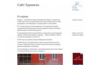 Сайт Туринска. Информация о городе и его истории, о горячем источнике, заводе ЦБЗ, расписание автобусов. Открыт летом 2016 года. Регулярно пополняется.