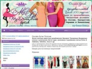 """My Dream Dress бутик"" - онлайн-бутик платьев (копии платьев известных дизайнерских брендов) г. Москва, Телефон: +79057255675 (Whatsapp, Viber)"