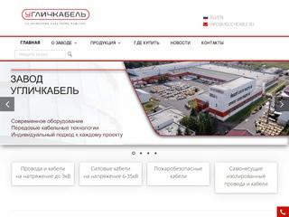 """Кабельный завод ООО""""Угличкабель"""". Кабельные решения, кабель к9"""