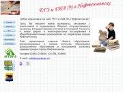 ЕГЭ и ГИА (9) в Нефтеюганске