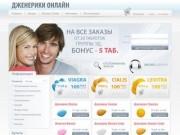 Купить виагру и другие препараты в Кемерово, наши консультанты помогут вам.