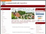 Гвардейск сайт города - Неофициальный сайт Гвардейска  / Гвардейск /