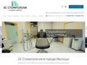 Стоматология в Мытищах – 2С Стоматология