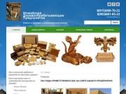 Можайское Деревообрабатывающее Предприятие Мебель из массива дерева Сувениры из дерева