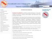 Российский Союз Туриндустрии. Тверское отделение
