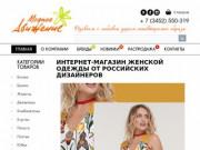 Текстильная продукция российских дизайнеров в Тюмени. (Россия, Тюменская область, Тюмень)