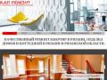 Качественный ремонт в Рязани - Ремонт и отделка в Рязани тел. 99-30-38