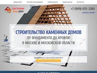 Строительство каменных домов от фундамента до кровли в Москве и Московской области.