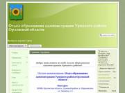 Отдел образования администрации Урицкого района Орловской области
