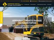 Аренда экскаватора на длительный срок (Россия, Татарстан, Казань)