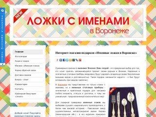 Lozhki.org - Именные ложки в Воронеже