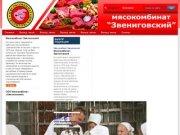 Мясокомбинат Звениговский