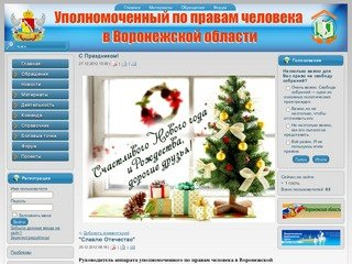 Уполномоченный по правам человека в Воронежской области