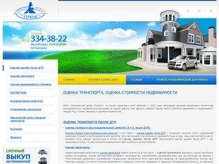 ООО «Технический центр «Геркон» (Санкт-Петербург) - оценка транспорта