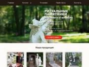 Ритуальные памятники из гранита и мрамора Донецк. Заказать памятник оптом и в розницу.