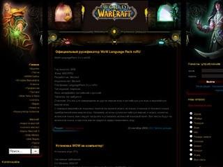 WOWWARS.RU | world of warcraft - Скачать карты, Описание, Гайды, Патчи,Видео и даже больше.