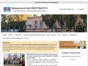 Официальный сайт МБОУ ООШ №14