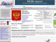 Регионы и населенные пункты России