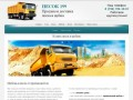 Продажа песка и щербня с доставкой  - вывоз песка, стоимость машины песка, крупный песок