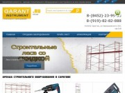 Аренда и продажа строительного инструмента и строительных лесов рамного типа (Россия, Саратовская область, Саратов)