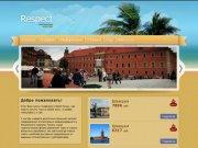 Туристическое агентство Респект Старая Русса