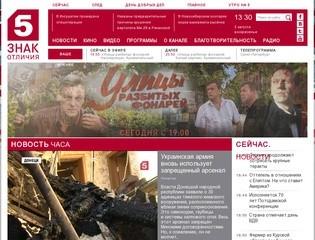 5-tv.ru