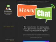 Рекламный Чат о заработке - это прекрасное место для обмена опытом, и роста своего заработка в интернете. (Украина, Одесская область, Одесса)