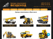ВЕЗДЕХОД- Аренда спецтехники в Ярославле