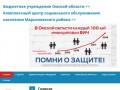 Marianov-kcson.ru — Бюджетное учреждение Омской области &lt