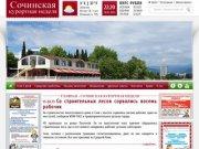 Сочинская курортная неделя