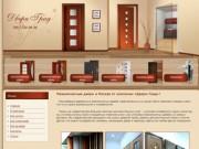 Межкомнатные двери и деревянные двери в Москве от компании Двери-Град ((495) 734-99-46)