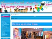 Салон красоты Вики в Новороссийске