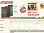 Стальные Двери в Климовске Готовые и На Заказ