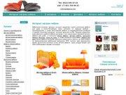 Интернет магазин мягкой мебели в Санкт-Петербурге. Купить диван