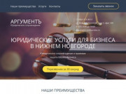 Юридические услуги для бизнеса в Нижнем Новгороде, Аргументъ