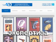 АССОЦИАЦИЯ ЭКСПЕРТОВ / FORENSIC EXPERTS ASSOCIATION