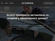 Хотите приобрести автомобиль со скидкой у официального дилера? (Россия, Московская область, Москва)