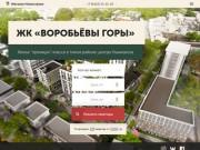 Жилой комплекс Воробьевы Горы, Ульяновск