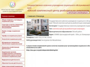 Ейский комплексный центр реабилитации инвалидов