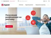 Получение разрешения на рекламу (Украина, Киевская область, Киев)