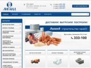 Компания Лиганд является самой крупной компанией в Ярославле по продаже строительных материалов. Наша компания гарантирует индивидуальный подход, оптимальные цены и высокое качество нашей продукции. (Россия, Ярославская область, Ярославль)