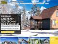 Строительство деревянных домов и бань под ключ – Зодчий. Купить загородный сборный дом из дерева