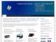 Сервиcный центр - ремонт принтеров HP. тел 8 (499) 762 65 04
