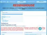 Redbighouse