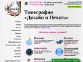 Печать плакатов. Звоните: (831) 213-53-61! (Россия, Нижегородская область, Нижний Новгород)
