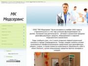 """МК Медсервис"" - в Северодвинске"