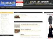 doskakd.ru - бесплатные объявления Калининграда без регистрации и удаления. (Россия, Калининградская область, Калининград)