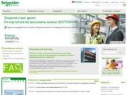 Merten - один из ведущих производителей электротехнической продукции в Европе (в 2006 году Merten присоединилась к Schneider Electric)