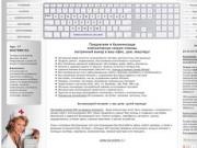 Компьютерных дел мастер в Калининграде (срочный выезд, качественно, не дорого) тел. +7 9097888133